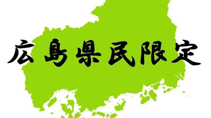 ★夏限定★広島県民限定プラン!地元で会席料理と賀茂川荘を満喫する夏休み!