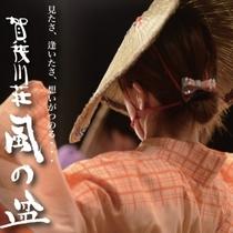 賀茂川荘で伝統芸能を【風の盆】