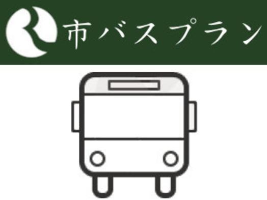【京都市バス1日乗車券付き】市バスで周遊〜京都旅行♪