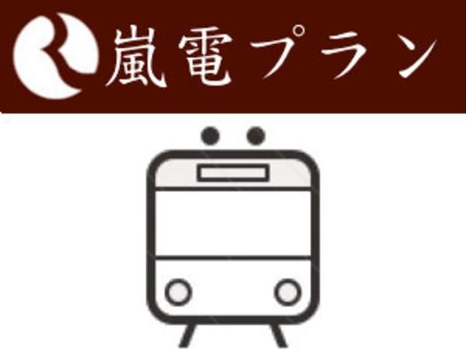 【嵐電1日乗車券付き】嵐山に行こう♪路面電車で巡る京都の旅