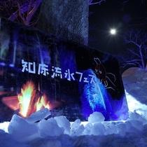 【観光】流氷フェス