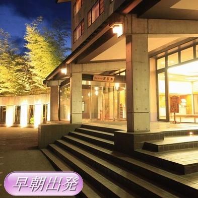 ■1泊夕食■私流の老神温泉〜早朝出発もOKです〜