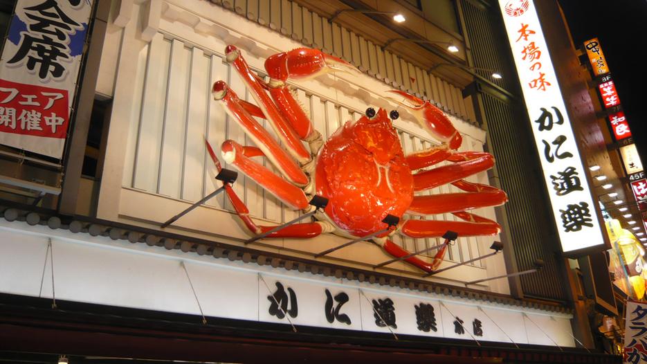 ■周辺施設:「道頓堀:かに道楽」大阪ミナミを象徴する有名な観光地。かに道楽の発祥店舗になります