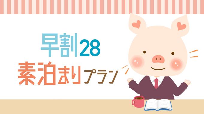【さき楽28】<素泊まり> 28日前までの早期予約で◇ポイント10倍◇プラン