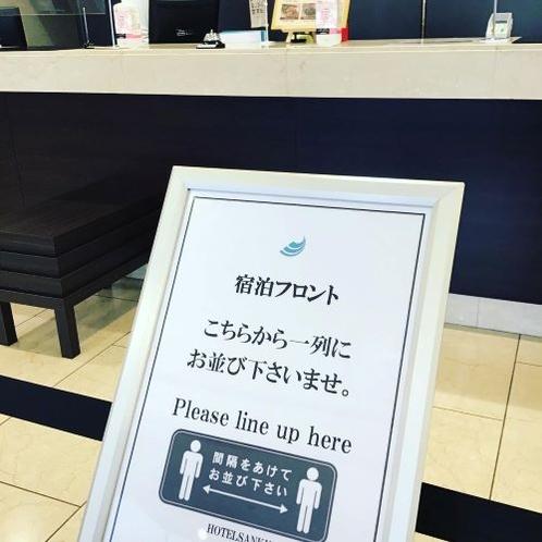 【コロナ対策】フロントカウンター前