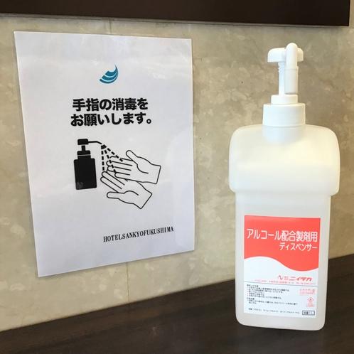 【コロナ対策】手指消毒用アルコール