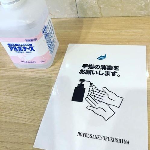 【コロナ対策】手指消毒