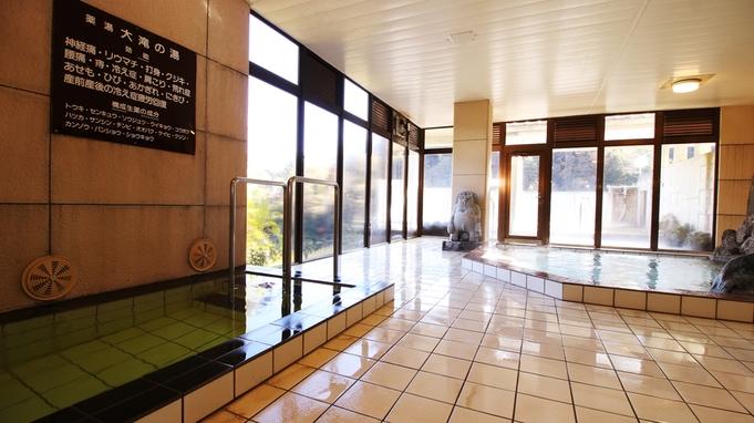 【素泊まり】当館自慢の大浴場は23時まで入浴OK☆お仕事の疲れをリフレッシュ♪¥4,290〜