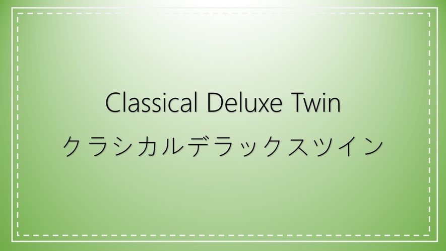 Classical Deluxe Twin