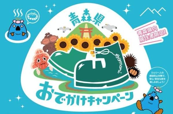 【青森県民限定】青森県おでかけキャンペーン対象【素泊り】『津軽びいどろ』プレゼントプラン