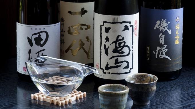 【選べるドリンク付】自慢の料理と銘酒を味わうマリアージュプラン