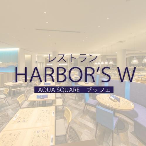 レストラン「HARBOR'S W」