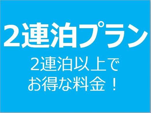 【連泊プラン】2泊以上でお得にステイ。鎌倉観光の拠点に最適(鎌倉由比ガ浜RoomA)