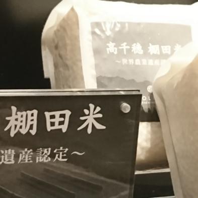 【スタンダード】神話の郷の米★高千穂棚田米ヒノヒカリをお土産に!ご家族にど〜ぞ♪<朝食付>
