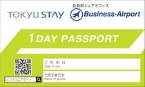 ビジネスエアポート1dayパスポート