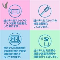 コロナウィルス感染予防対策
