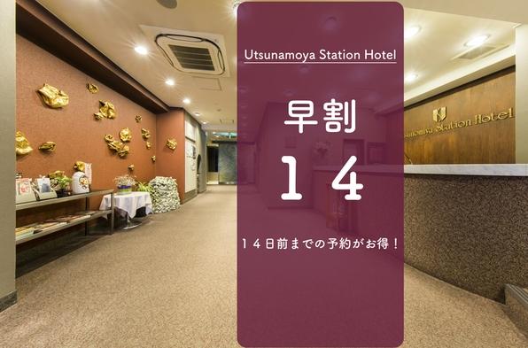 【早期割引】早期割14日前プラン!〜素泊り〜【男女別大浴場完備】