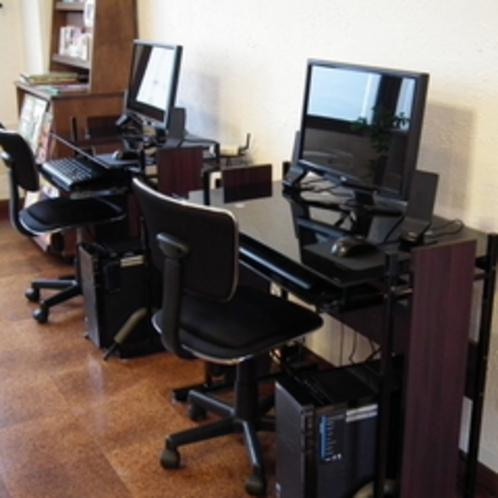 【パソコン】ロビーにて、自由にご利用いただけます。無線LANもございます。
