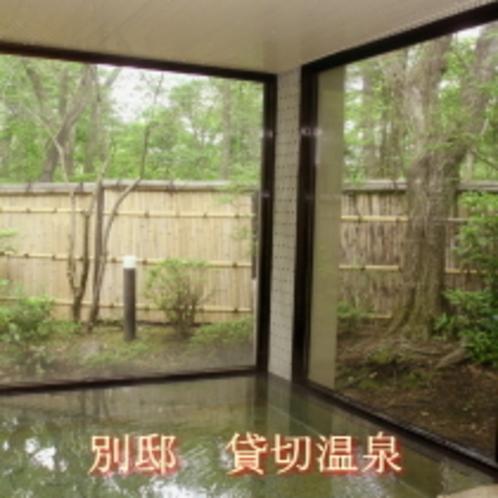 【別館】天然温泉を貸切!滞在中は、空き状況により何度でもご利用いただけます。