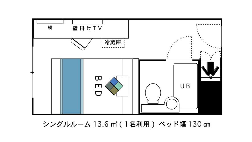 シングル【130cmベッド】13.9平米