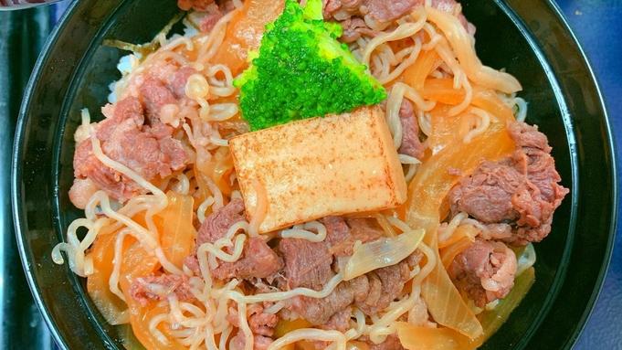 期間限定【選べる夕食プラン】すきやき丼orステーキ丼からチョイス!<*選べる夕食>