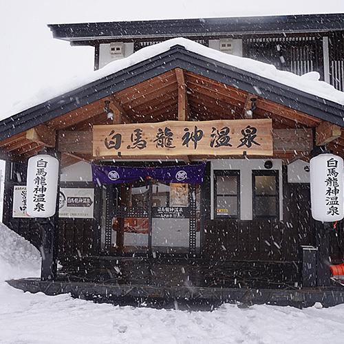 白馬龍神温泉 入口(冬)