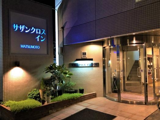 【秋冬旅セール】【素泊まりプラン】ビジネス、松本観光にオススメ