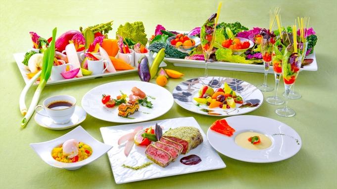 【楽天スーパーSALE】10%OFF【夕食・朝食付】牛ハーブ焼きと野菜ビュッフェのスタンダードコース