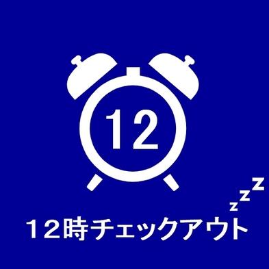 【静岡県民限定】ポイント2倍 朝はのんびり♪12時チェックアウトプラン◆素泊まり◆