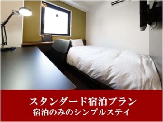 スタンダードプラン【素泊まり】■仕事に遊びに利便性抜群■お洒落なデザイナーズホテルで快適な静岡ステイ