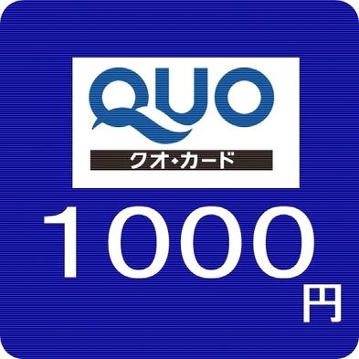 【QUOカード 1000円プラン☆】出張ビジネスマン応援! <素泊まり>