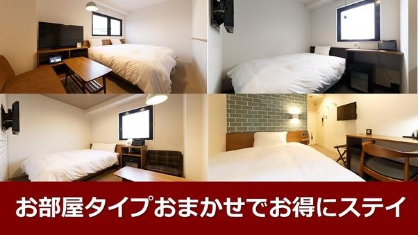 【客室タイプはホテルにお任せ・シングル用】禁煙・喫煙選択不可