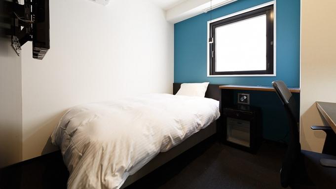 【秋冬旅セール】 シングルルームを大幅値引き <素泊まり>