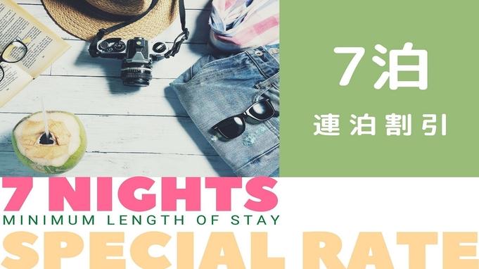 【7連泊プラン】東京駅の近くで過ごす優雅なラグジュアリーレジデンスSTAYプラン!〜朝食付