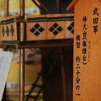 """館内には、武田軍""""狼煙台""""が展示されております"""