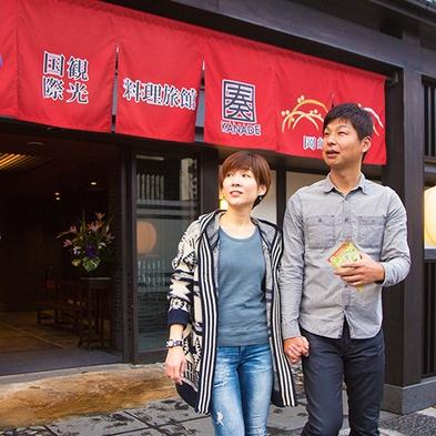 【秋冬旅セール】■1泊朝食■京の奥座敷『隠れ宿』で、まったりお気軽ステイ