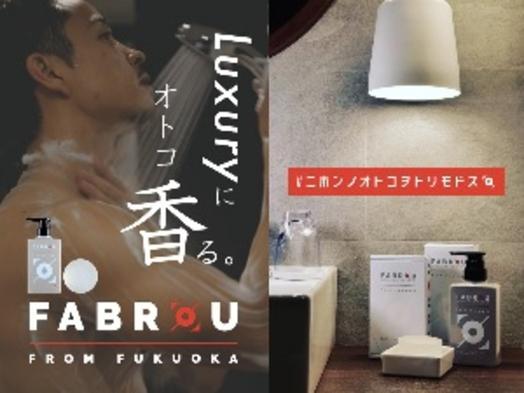 『Luxuryに香る・福岡産メンズコスメ付きご宿泊プラン』【朝付】