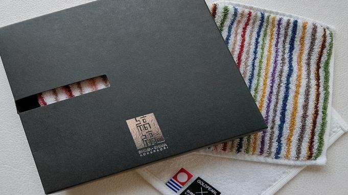 伝統の小倉縞縞と今治タオルのコラボ 商品付プラン【朝付】