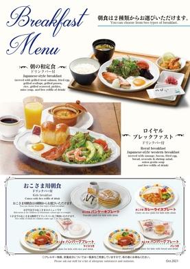【50歳からの大人旅】日本を楽しもう!リッチモンド全店共通プラン〜朝食・特典付き〜