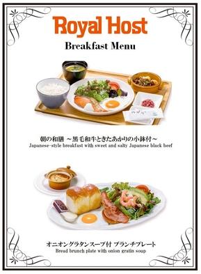 【連泊割】長期連泊でお得に! 選べる★朝食付きプラン