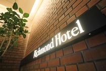 リッチモンドホテル横浜駅前入り口