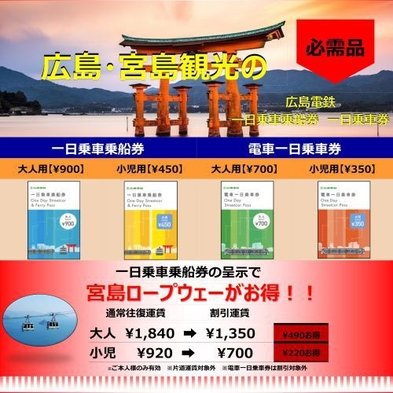 【朝食付】広電一日乗車券付プラン!!◇