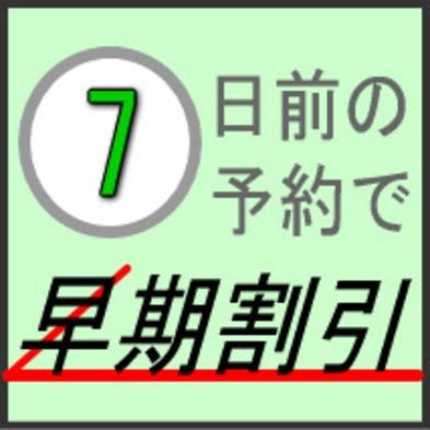 【小町食堂の朝ごはん付】カード決済限定!キャンセル不可★7日前早割プラン◇