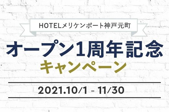 【小町食堂の朝ごはん付】HOTELメリケンポート神戸元町オープン1周年記念プラン◇◇