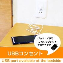 USBコンセント☆ベッドサイドでスマホやタブレットの充電ができます。
