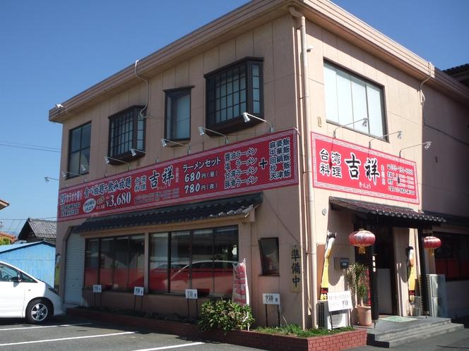 吉祥(中華レストラン)朝食 和食 500円