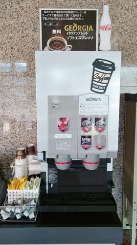 コーヒー・紅茶(24時間無料)