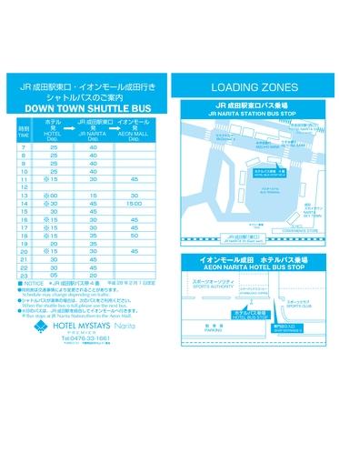 JR成田駅東口・イオンモール成田行きシャトルバス