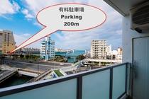 駐車場200m
