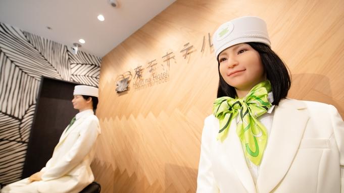 【夏旅セール】楽天限定!変なホテル東京赤坂☆宿泊プラン<食事なし> 首都圏☆おすすめ